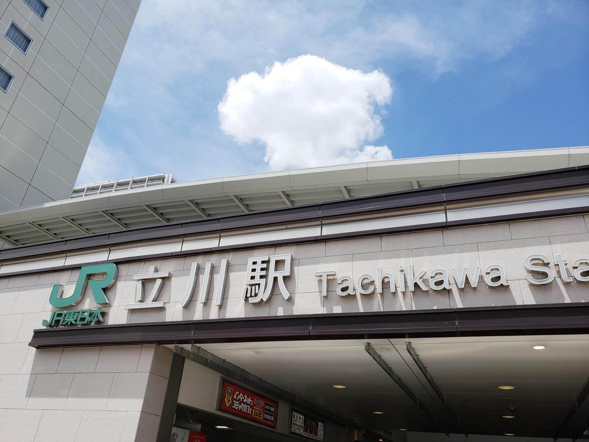 JR立川駅の外観