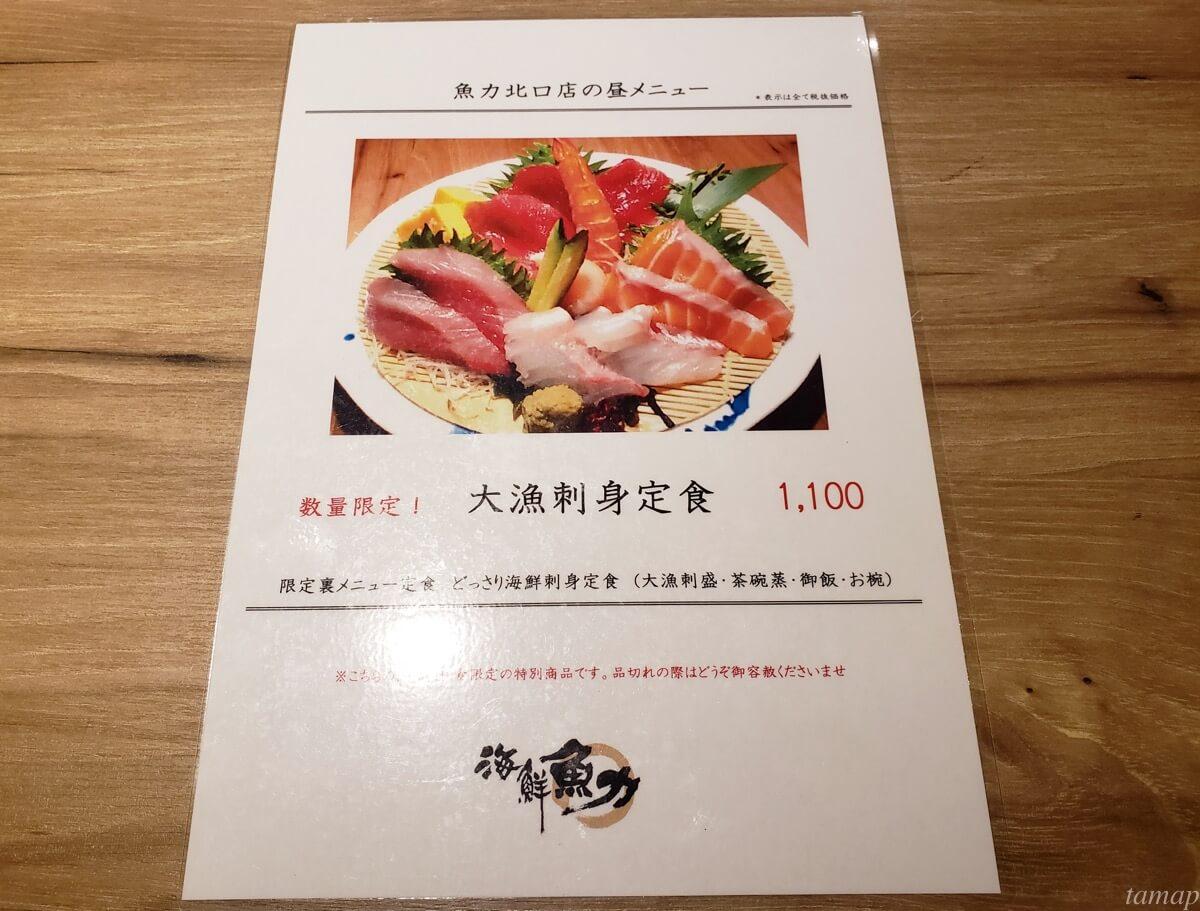大漁刺身定食のメニュー