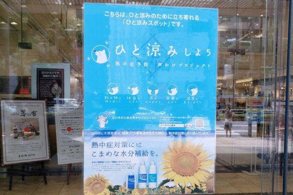熱中症対策!「立川市ひと涼み声かけプロジェクト」のポスターが貼ってある場所で休もう