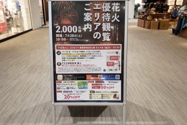 ららぽーと立川立飛で買い物すると昭和記念公園花火大会の優待観覧エリア入場券がもらえるよ
