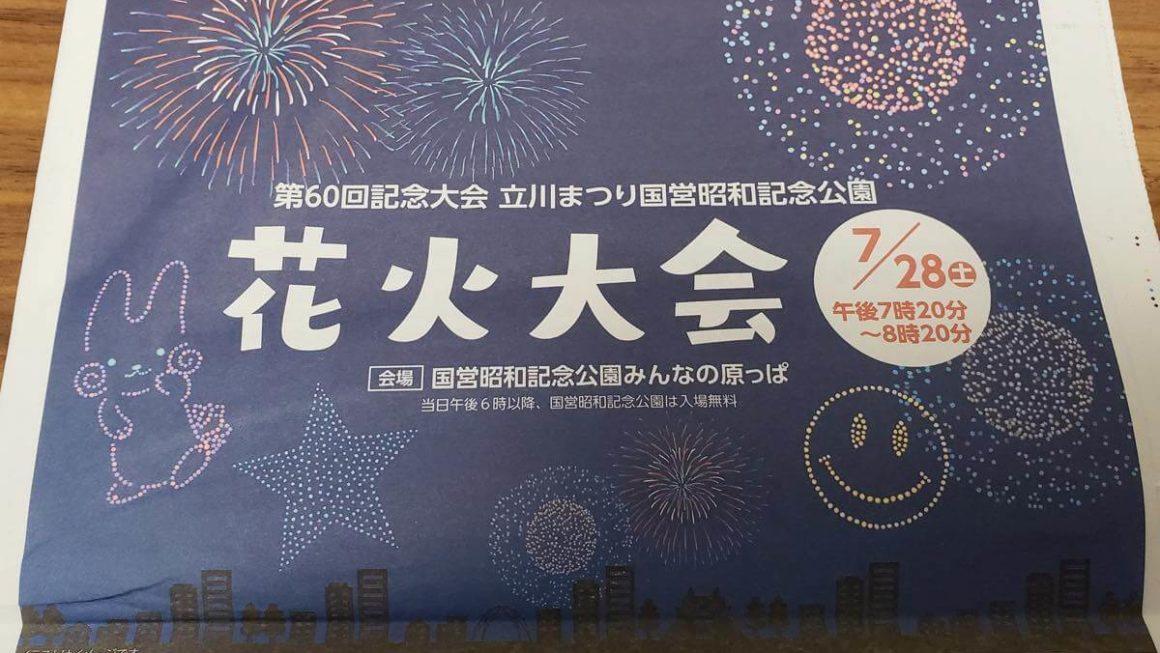第60回立川まつり国営昭和記念公園花火大会はなんと台風接近のため中止!順延もなし!
