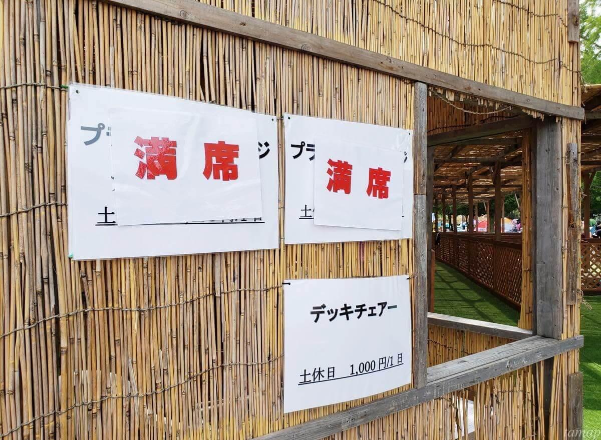 昭和記念公園の有料席