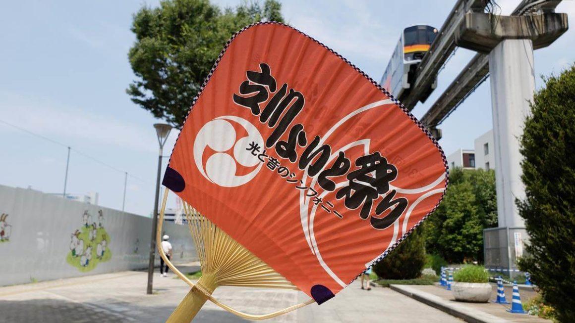 第30回記念「立川よいと祭り」に行ってきた。たくさんの模擬店があって楽しめるよ!