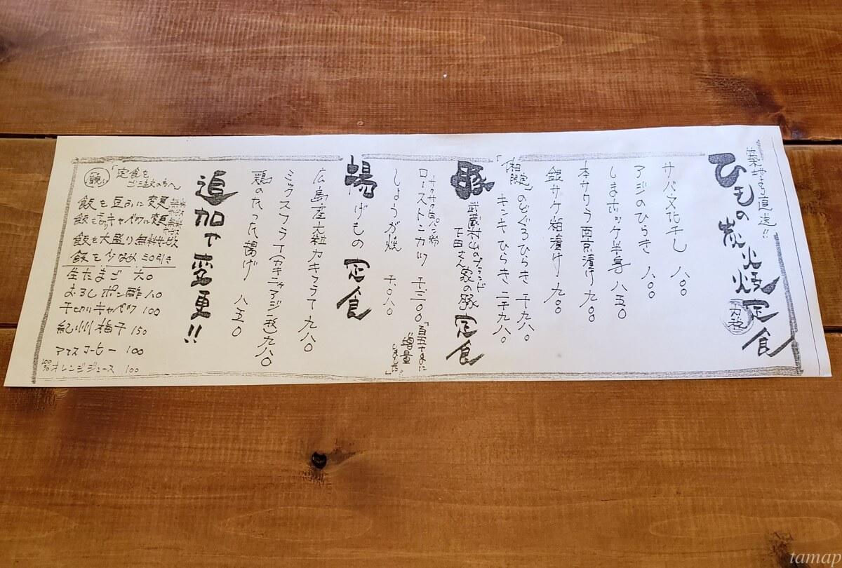 菊松食堂のメニュー