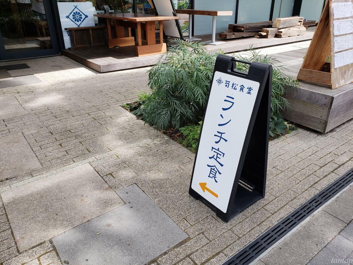 菊松食堂のランチ定食の看板