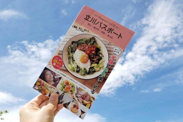 1冊で25万円もお得!立川でグルメを楽しむなら「立川パスポート」を手に入れよう