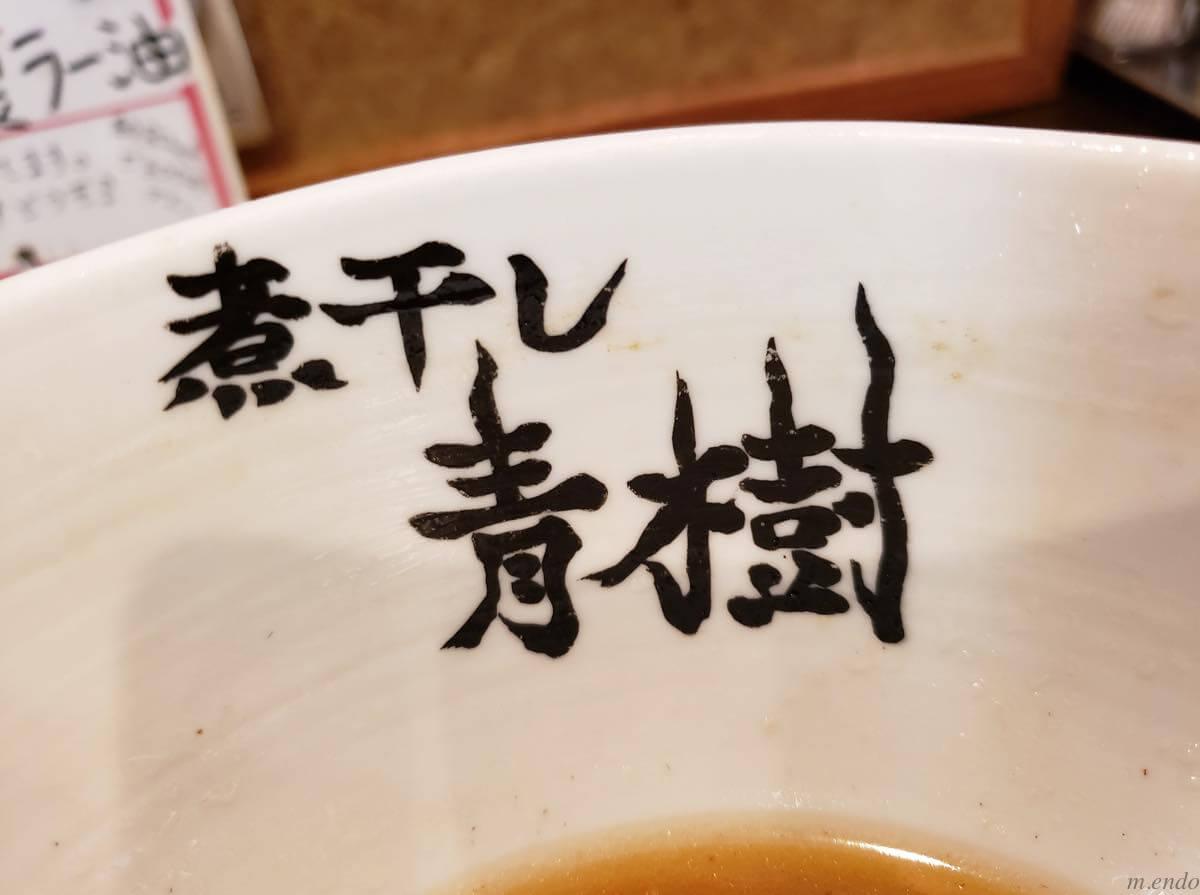 煮干しラーメン青樹のラーメン鉢