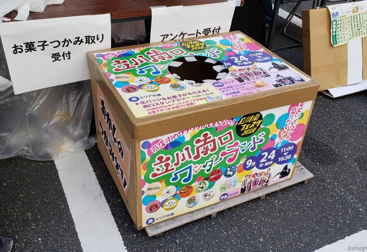 お菓子のつかみ取りの箱
