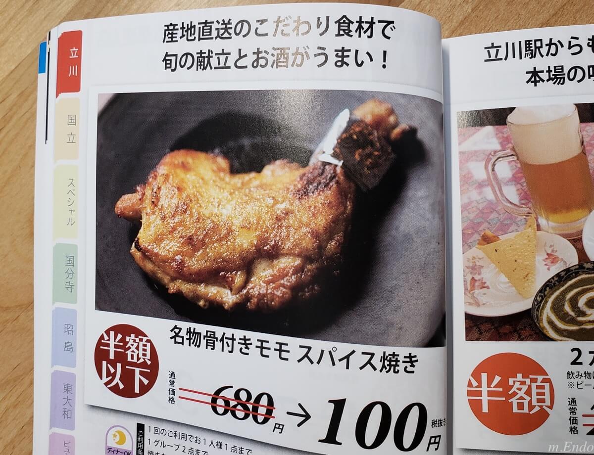 骨付きモモ肉