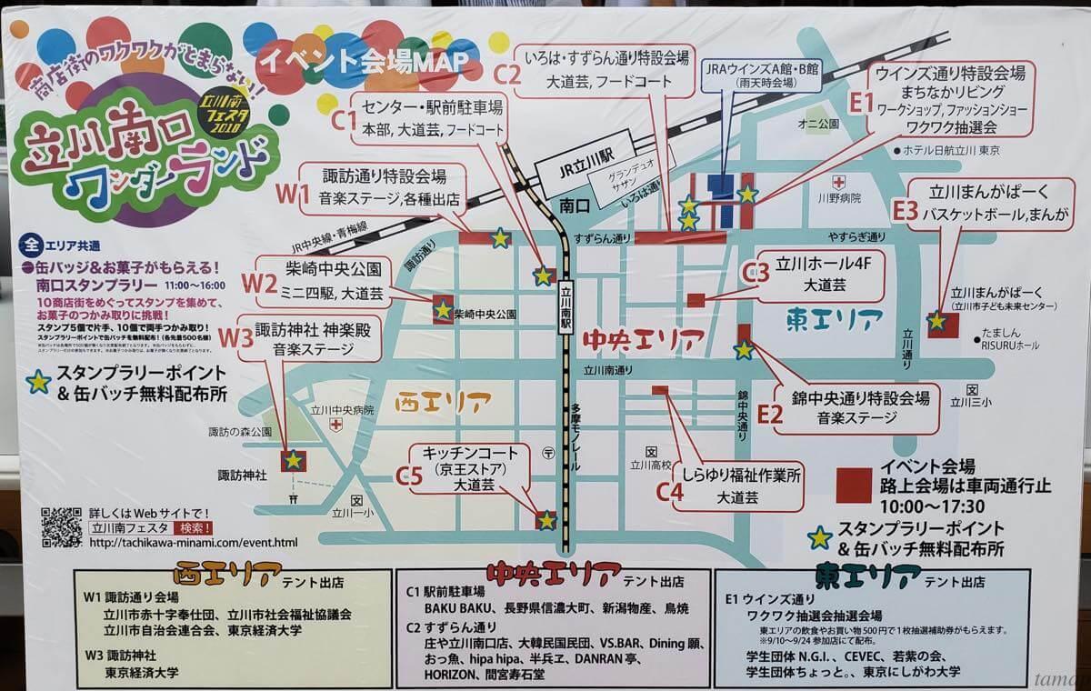 イベント会場MAP