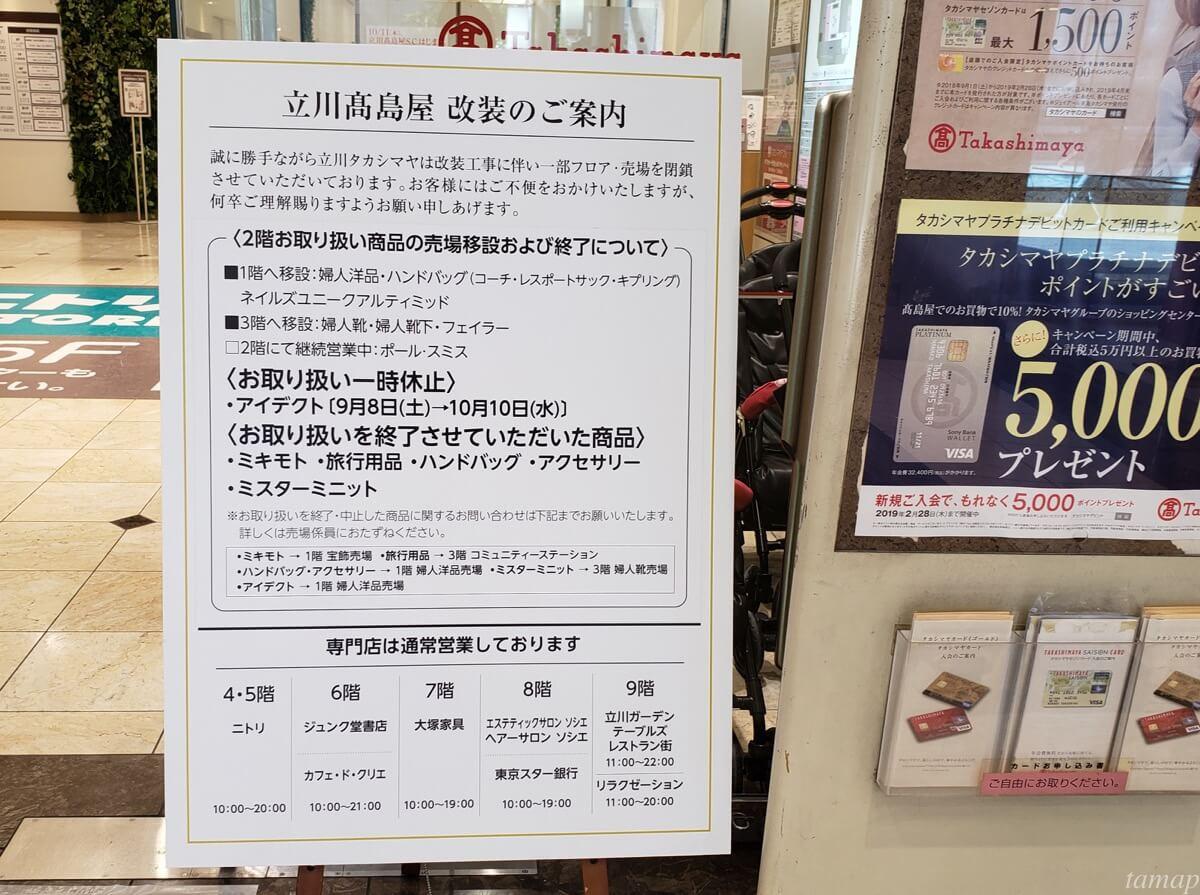 髙島屋改装のお知らせ
