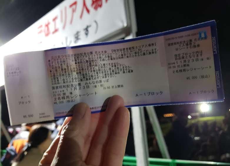 特別協賛チケット