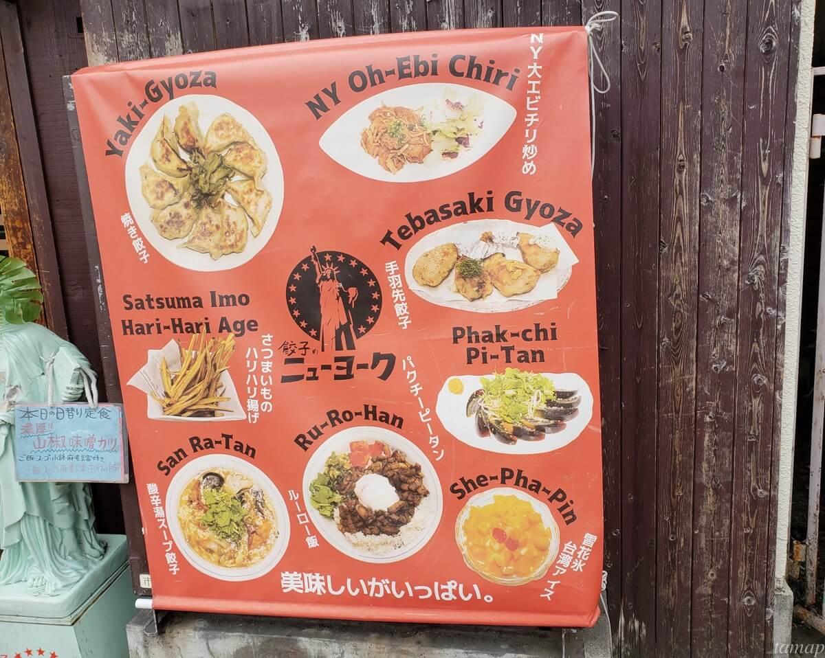 餃子のニューヨークの看板