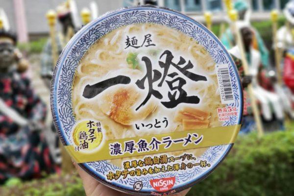 『豚骨一燈 立川』が立川南口にオープンする前に、カップ麺で味を確かめてみた