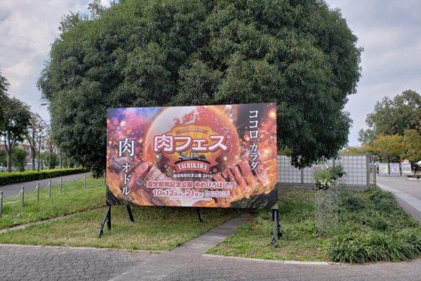 肉フェス国営昭和記念公園2019のチケットをお得に買う方法。最大1,400円OFFになるセット券あり