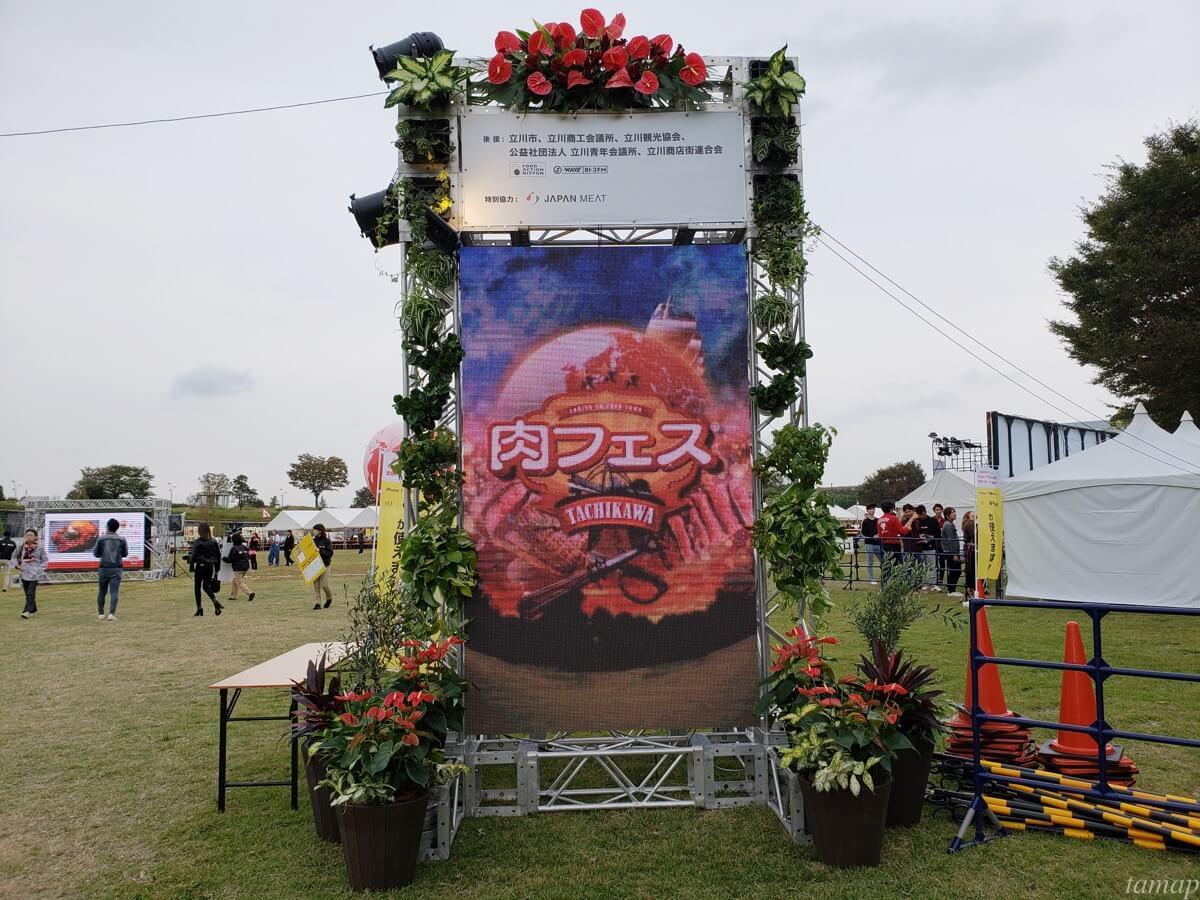 肉フェスの看板