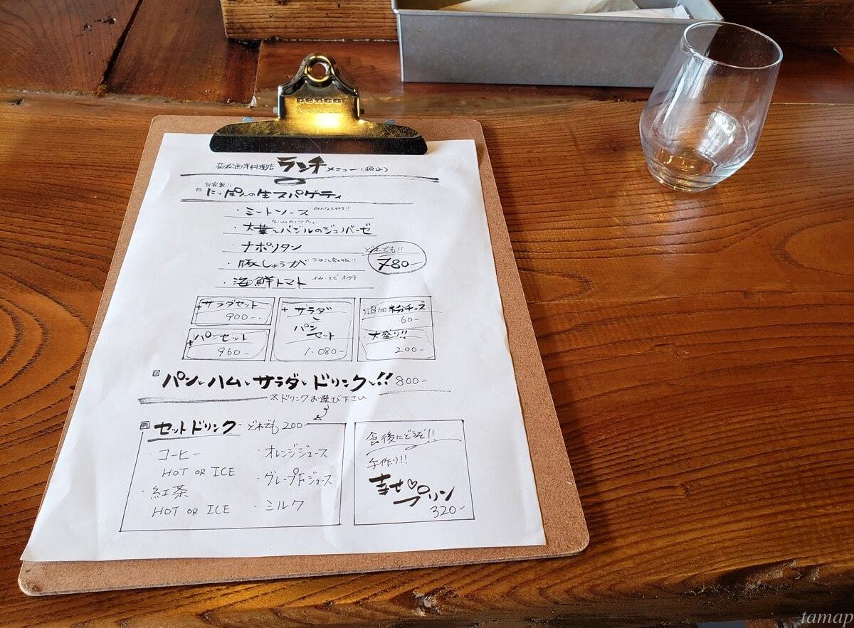 立川北口「菊松西洋料理店」のメニュー