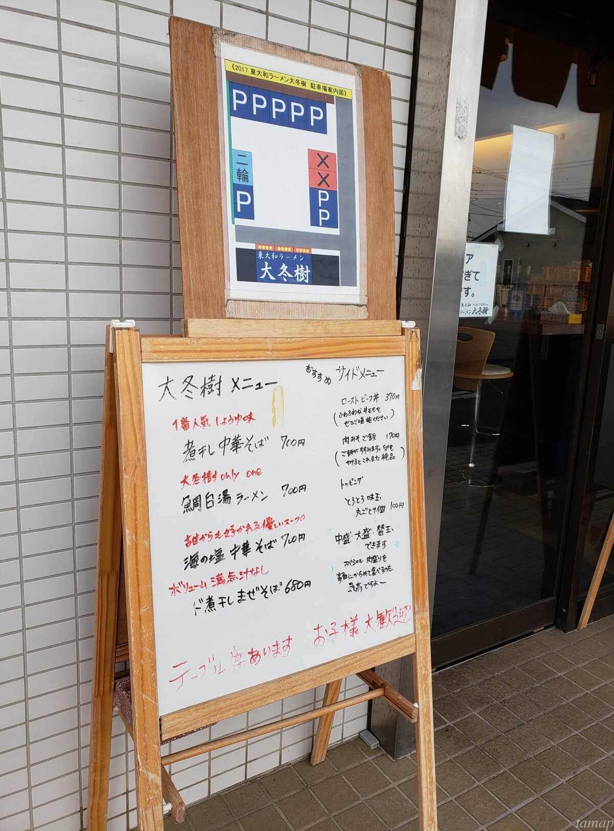 ラーメン大冬樹 本店