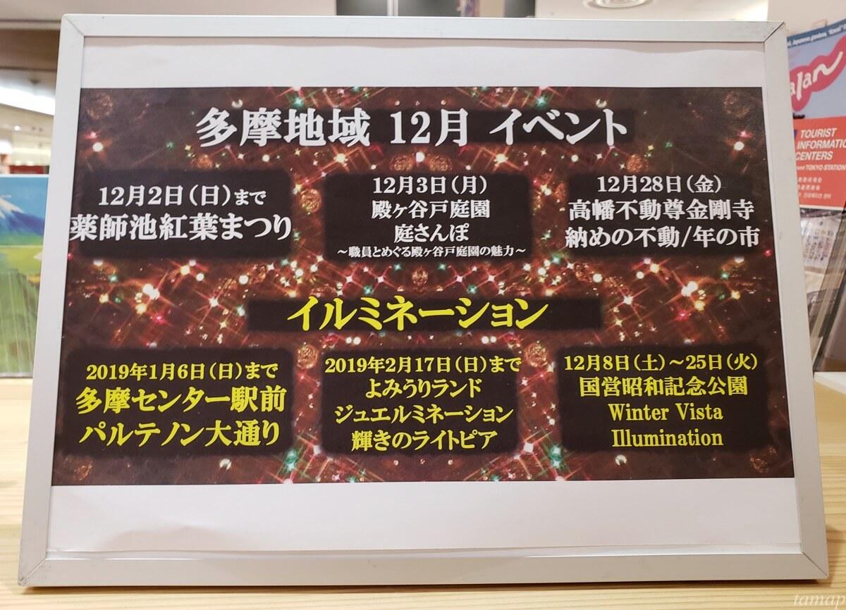 東京観光情報センター多摩