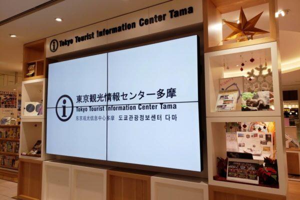 多摩地域の観光スポットを知りたいなら「東京観光情報センター多摩」に行ってみよう