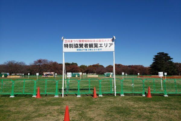 昭和記念公園花火大会の有料観覧席『特別協賛者観覧席』チケットの種類と購入方法