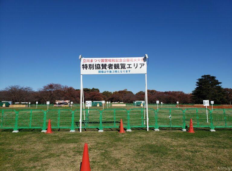昭和記念公園 花火大会