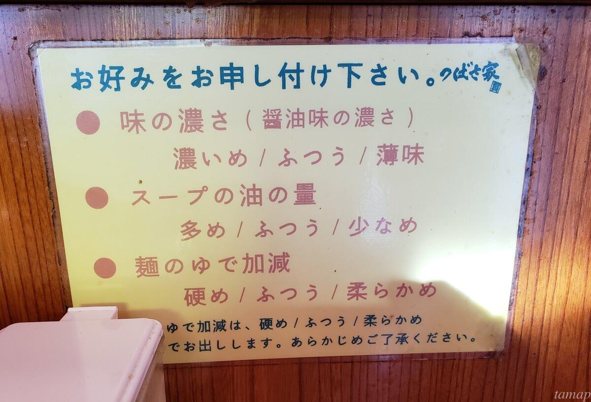 横浜家系つばさ家ラーメン