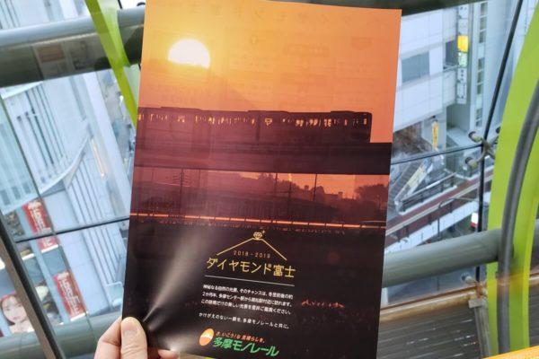 多摩モノレールでダイヤモンド富士撮影に挑戦!神秘なる自然の光景は果たして見られたのか?