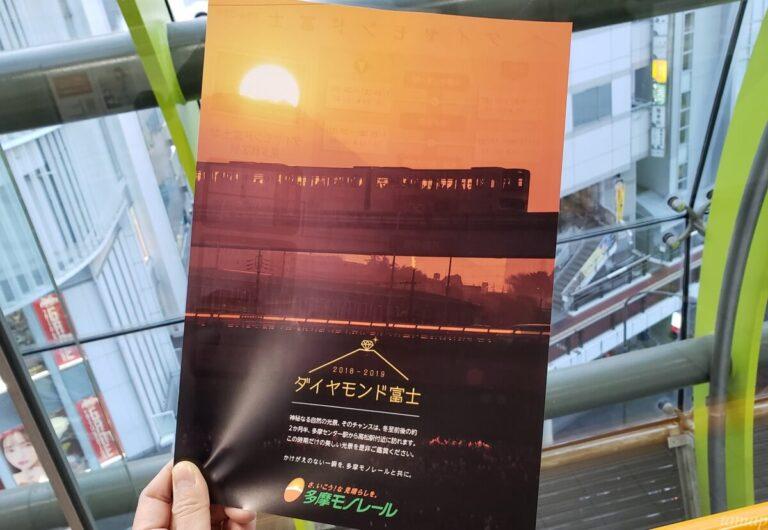 ダイヤモンド富士のパンフレット