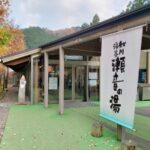 秋川渓谷「瀬音の湯」