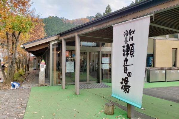 秋川渓谷「瀬音の湯」に行ってきた。紅葉シーズンでもみじがまだまだ見頃だった