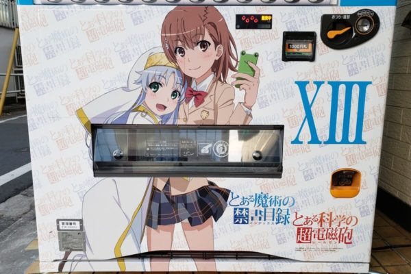 立川市のアニメキャラ自販機「とある自販機」に「インデックス&御坂美琴」が新しく登場