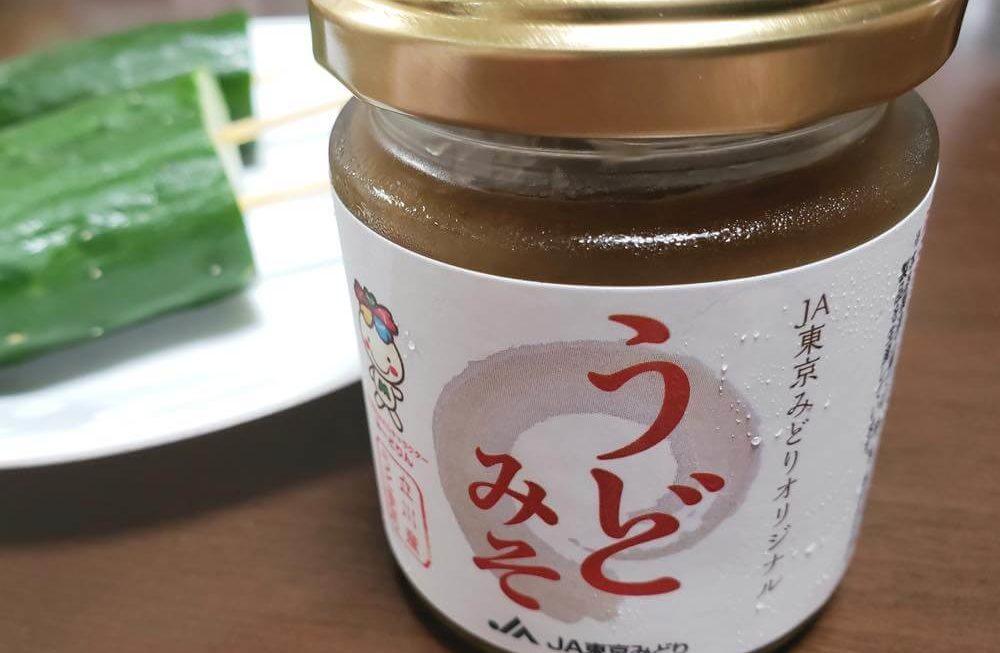 立川名物「うど味噌」と「うどドレッシング」を買ってみた。新鮮野菜がさらにおいしさアップ