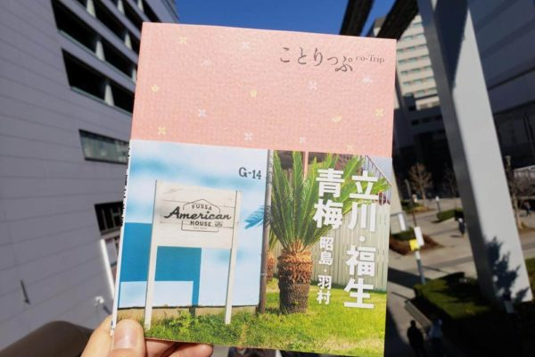 「ことりっぷ」立川・福生・青梅 ・昭島・羽村版が発売。多摩地域へ小さな旅にでかけよう