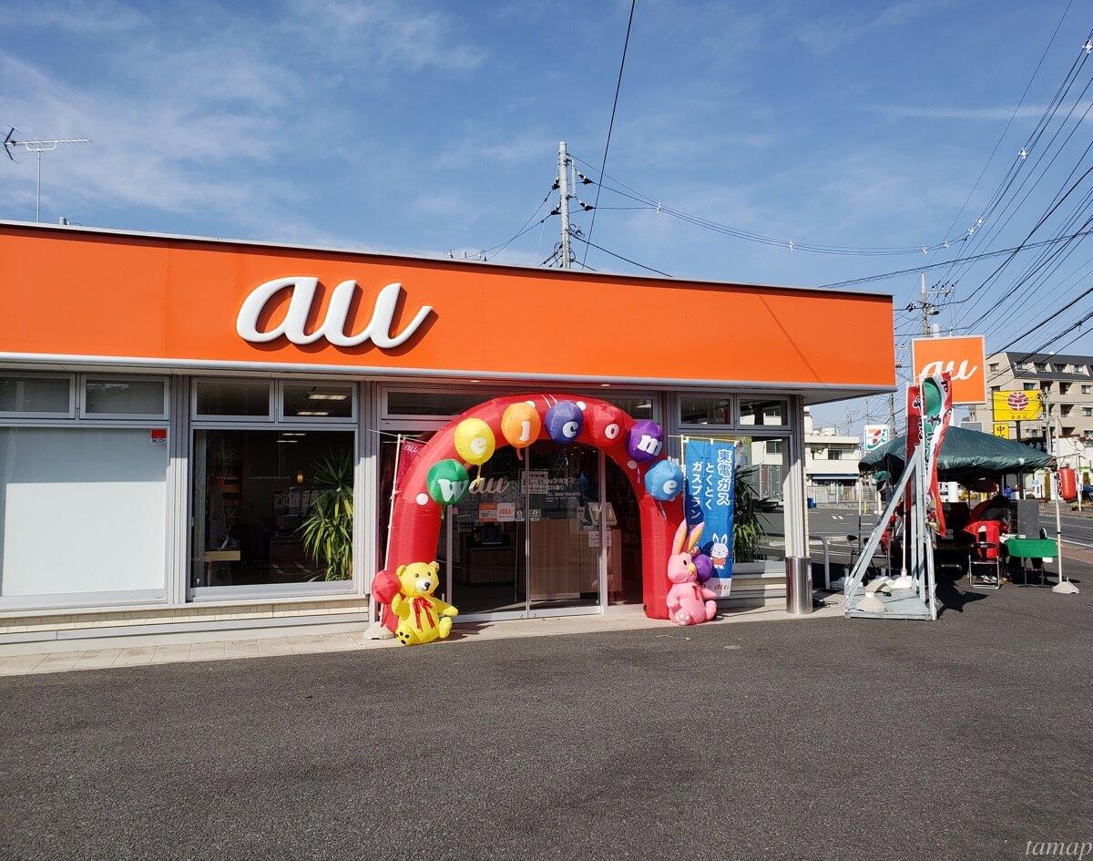 au立川通り店