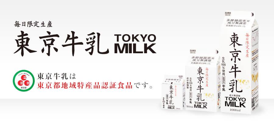 東京牛乳サブレ