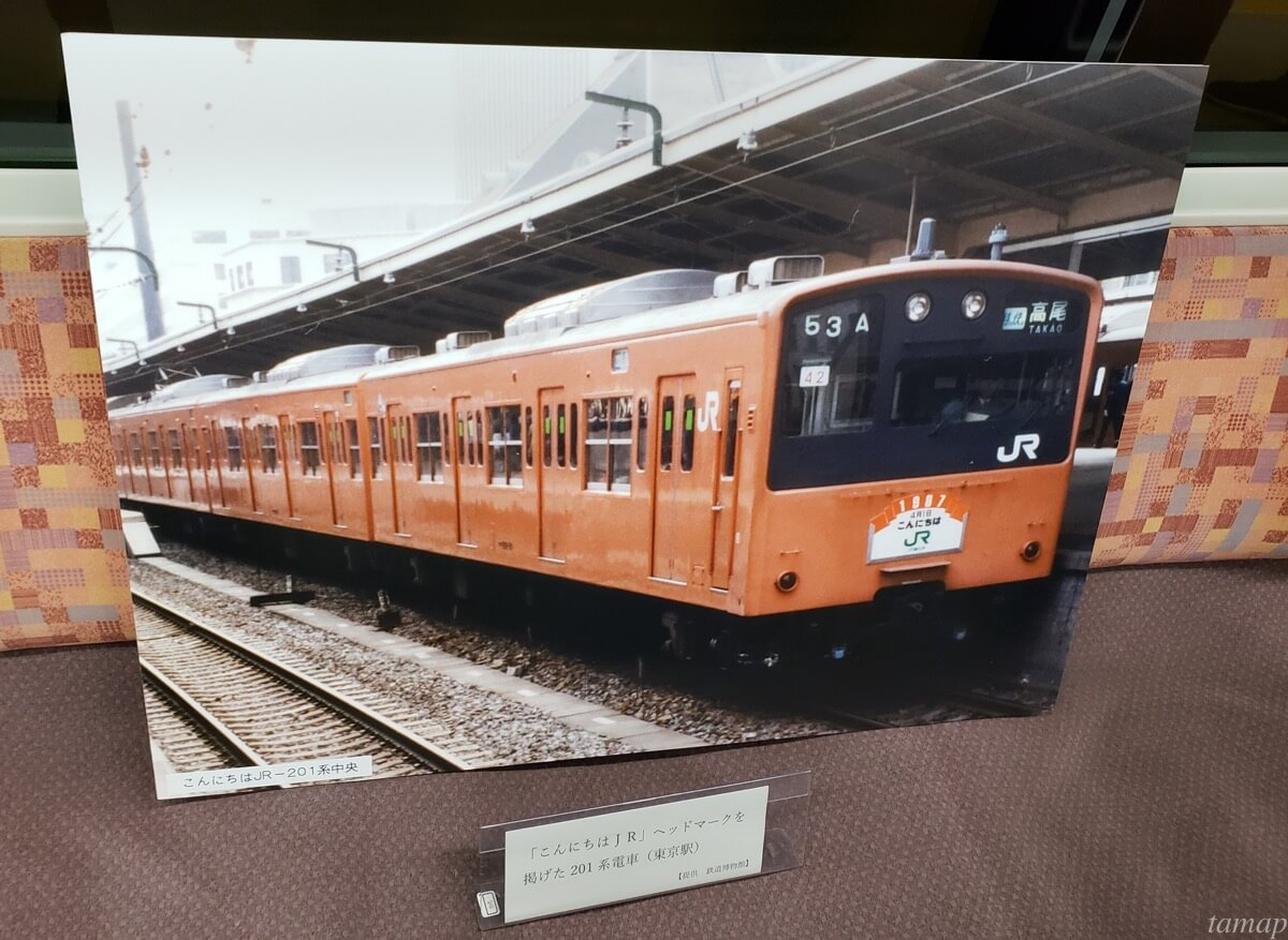 中央線開業130周年イベント