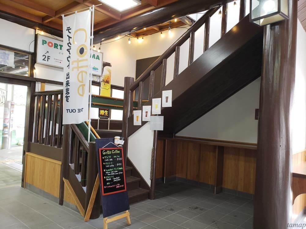 奥多摩駅カフェ「ぽーとおくたま」