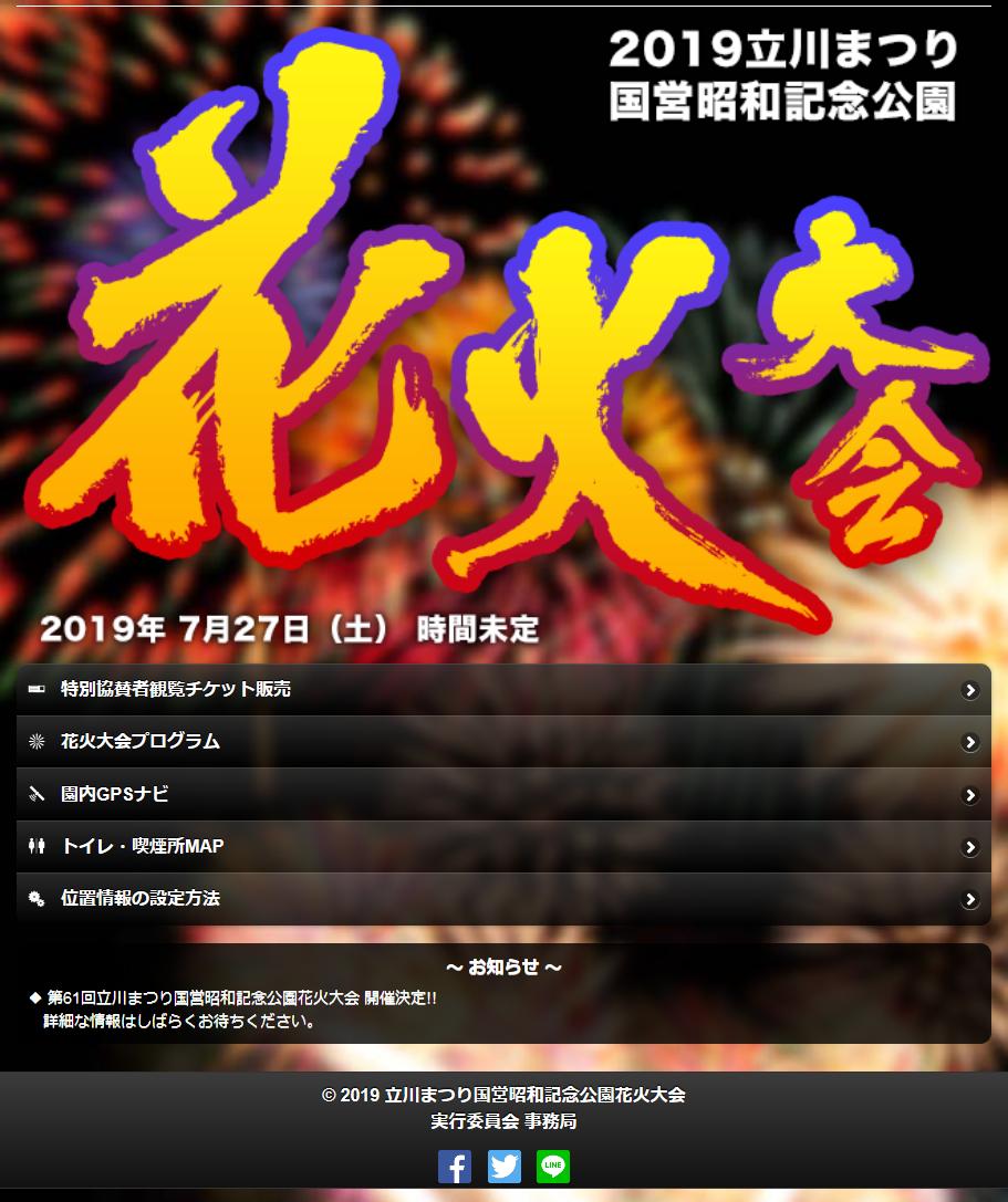 昭和記念公園花火大会2019