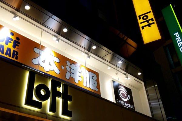 立川ロフトが閉店してしまうので、最後のお別れに行ってきた