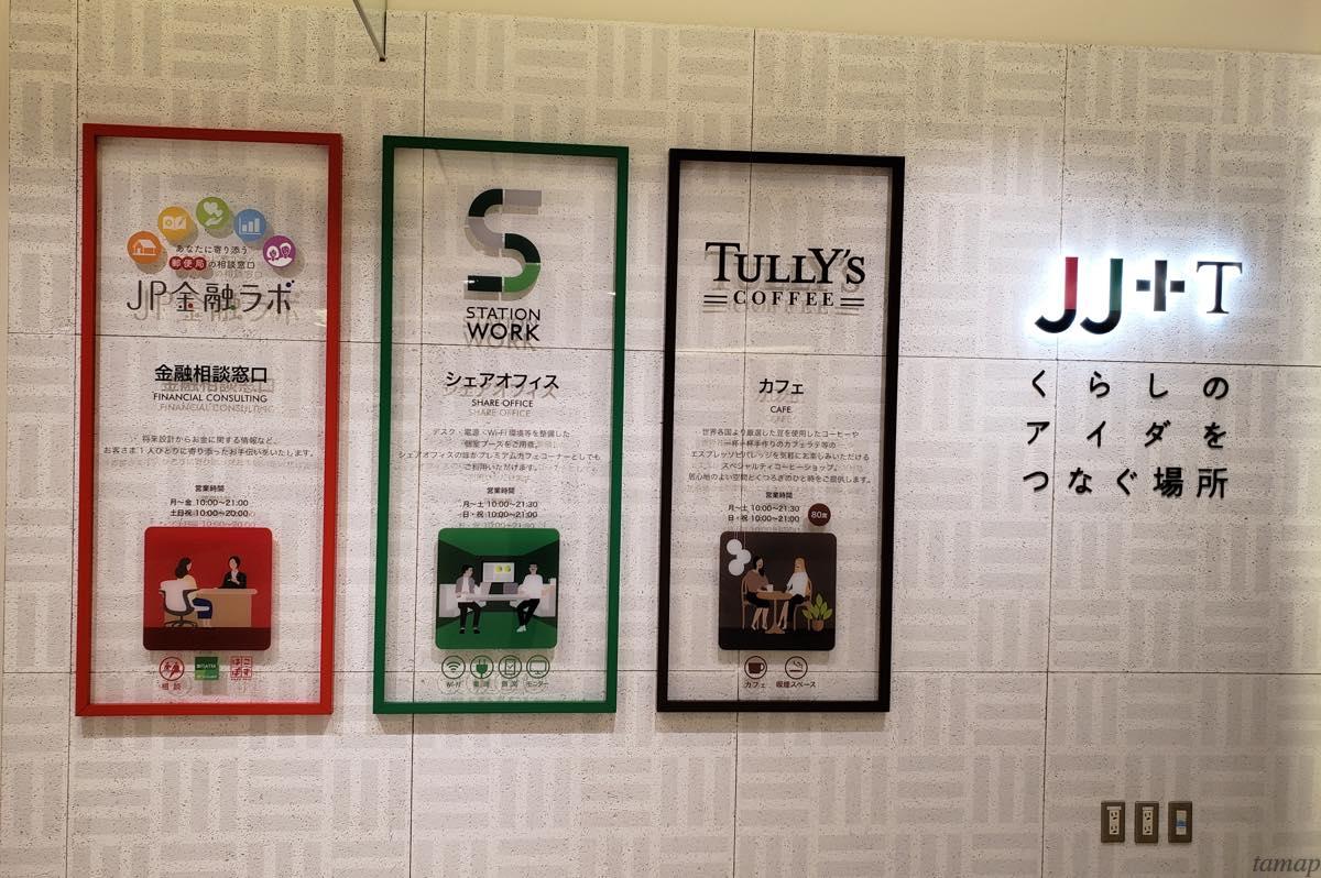 エキュート立川駅ナカシェアオフィス