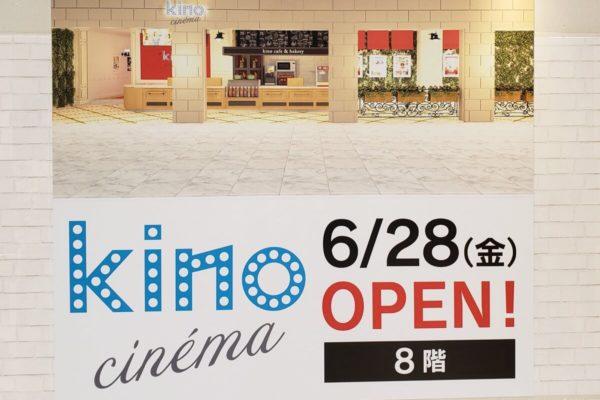 映画館「キノシネマ(kino cinéma)」立川とシネマシティの料金比較。会員になるとおトクな鑑賞券がもらえる!