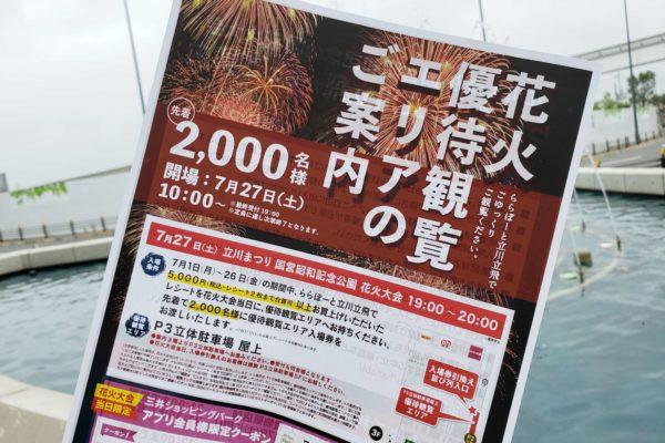 昭和記念公園花火大会2019は「ららぽーと立川立飛」優待観覧エリアで楽しもう