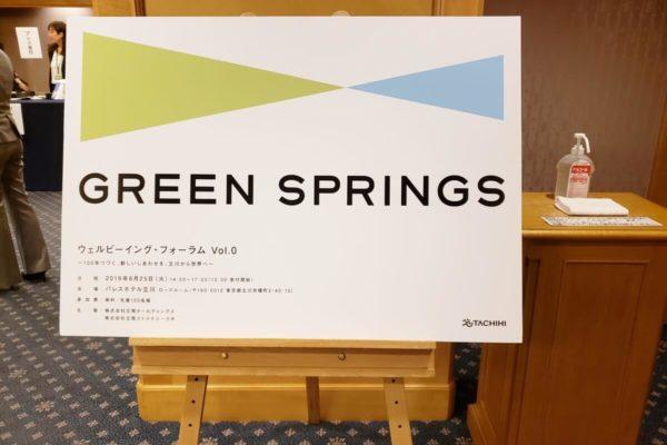 「ウェルビーイング」って何?立川駅前再開発「GREEN SPRINGS」のフォーラムで聞いてきた