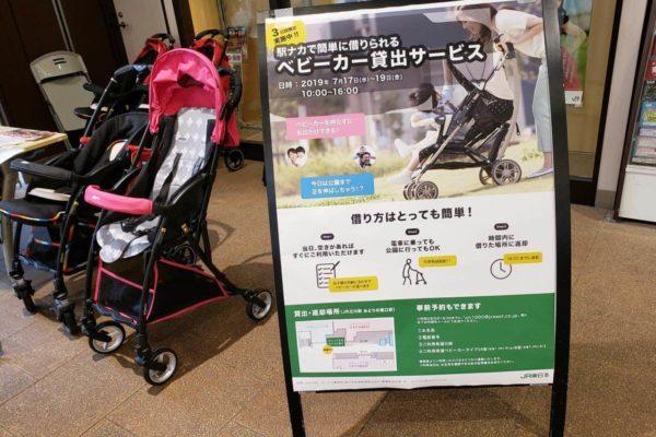 3日間限定!立川駅でベビーカー無料貸出サービス実施中。駅ナカで借りておでかけへGO!