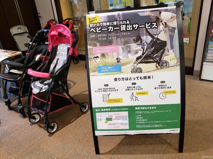 立川駅でベビーカー貸出