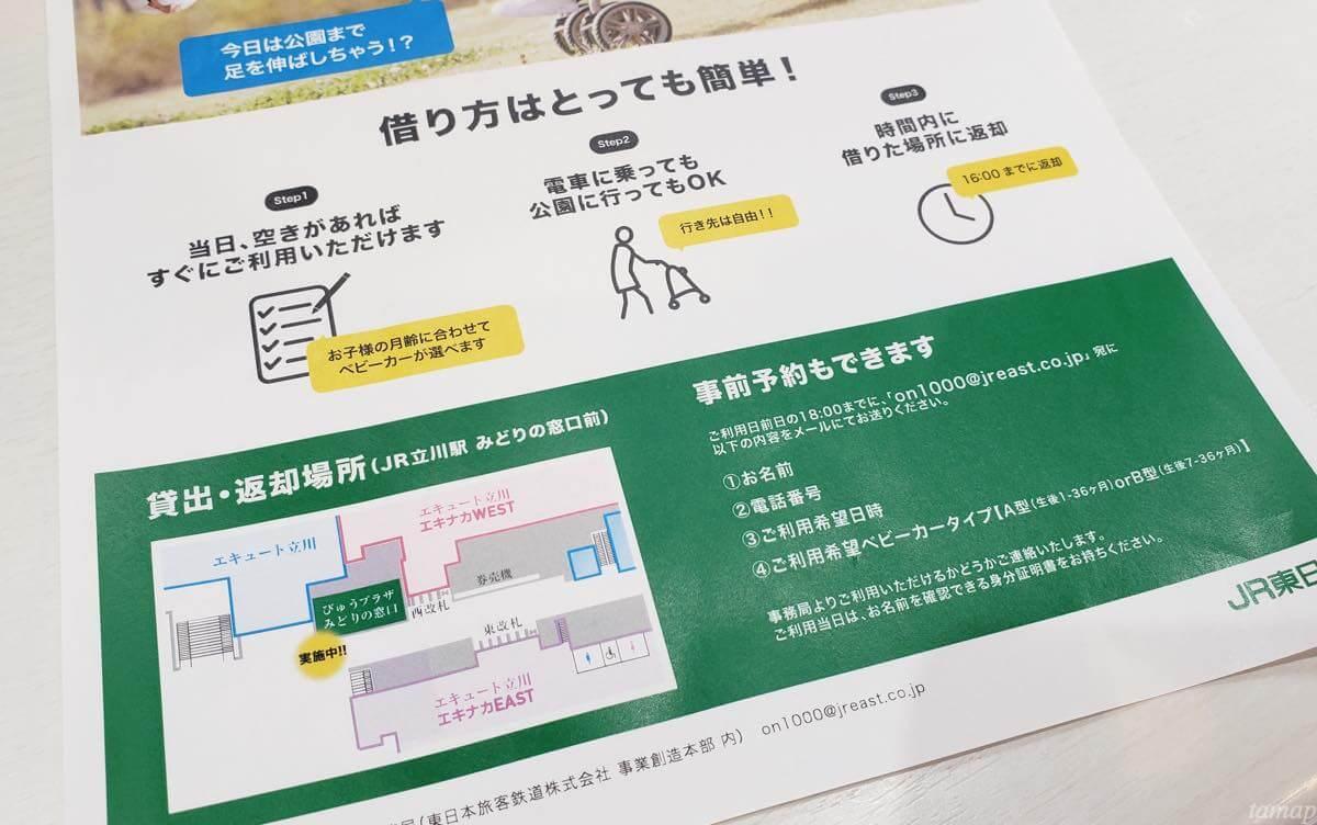 立川駅でベビーカー貸出のチラシ