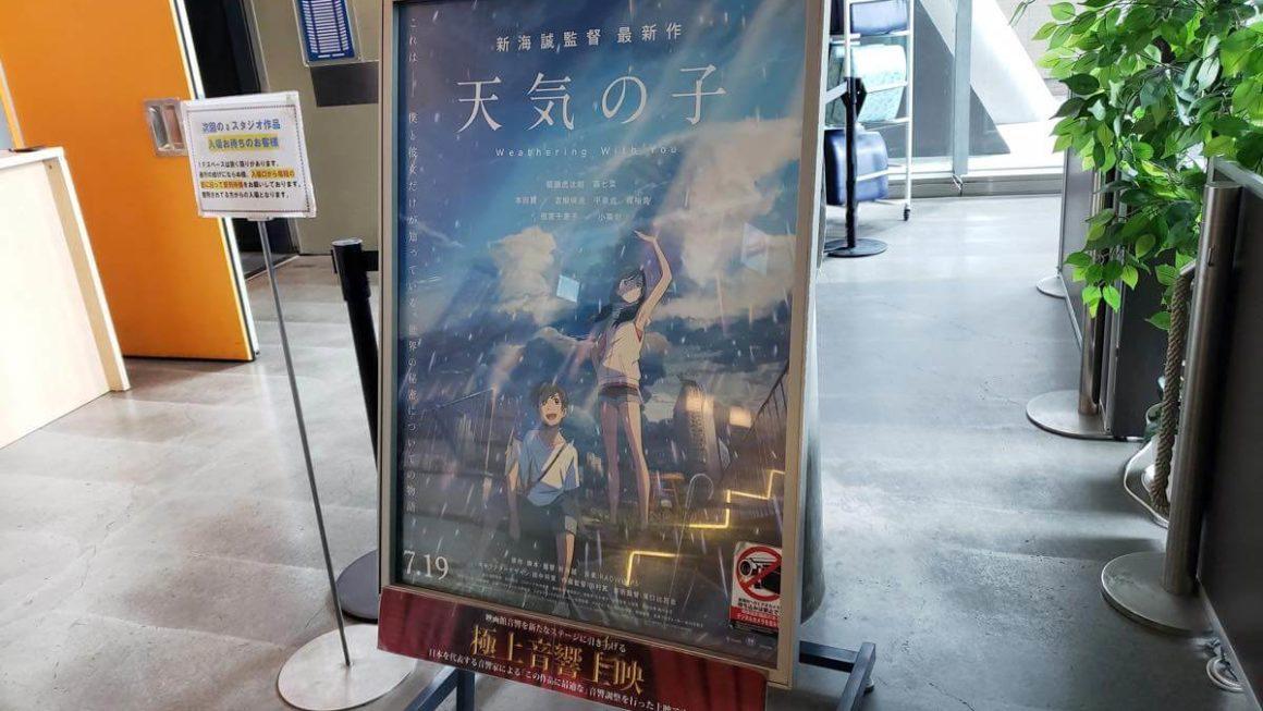 ネタバレなし!『天気の子』を立川シネマシティの極音で観てきた。観て思った良い点と悪い点