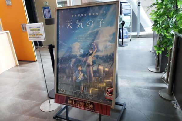 ネタバレなし!『天気の子』を立川シネマシティの極音で観てきた感想。観て思った良い点と悪い点