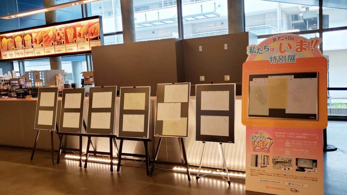 京都アニメーションの作品を決して忘れない。「私たちは、いま!!」ミニ展示イベントの原画記録
